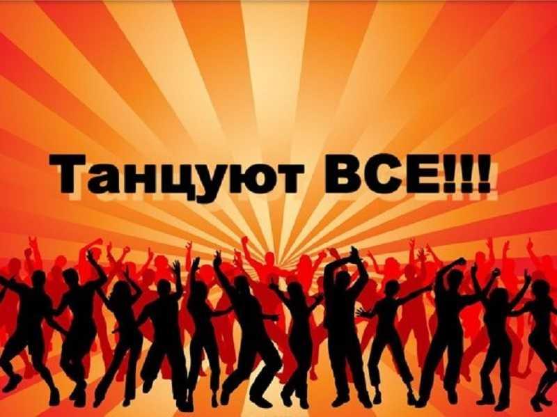 Танцуют все...