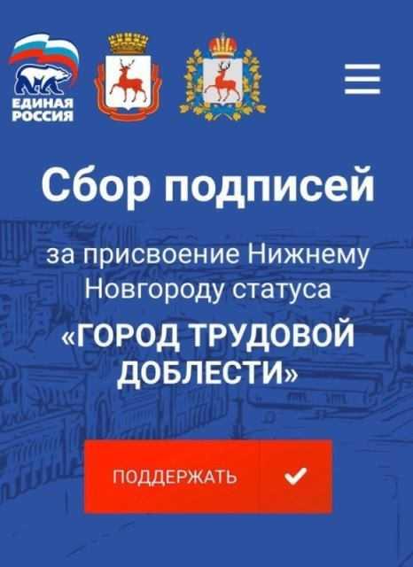 Сбор подписей за присвоение Нижнему Новгороду статуса «Город трудовой доблести»