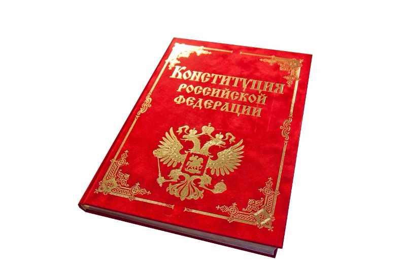 Изменения в Конституцию Российской Федерации