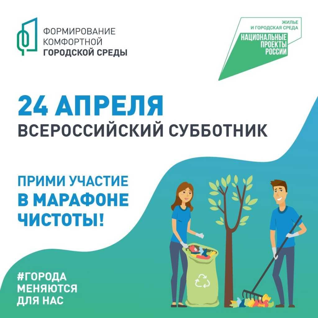 Проведение Всероссийского субботника 24 апПроведение Всероссийского субботника 24 апреля 2021 годареля 2021 года